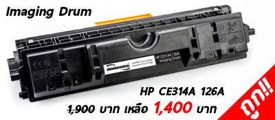 HP CE314A 126A
