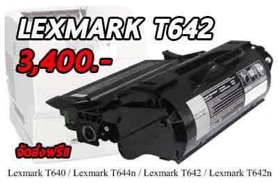Lexmark-400x263