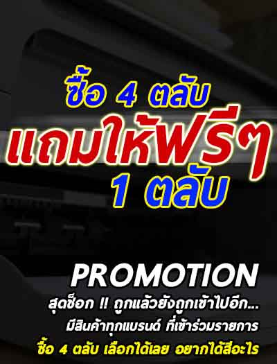 Promotion 4 Free 1