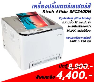 Ricoh-Aficio SPC240DN