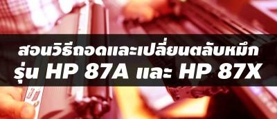วิธีเปลี่ยนตลับหมึก-hp-87a