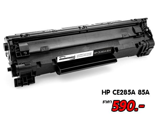 HP CE285A 85A