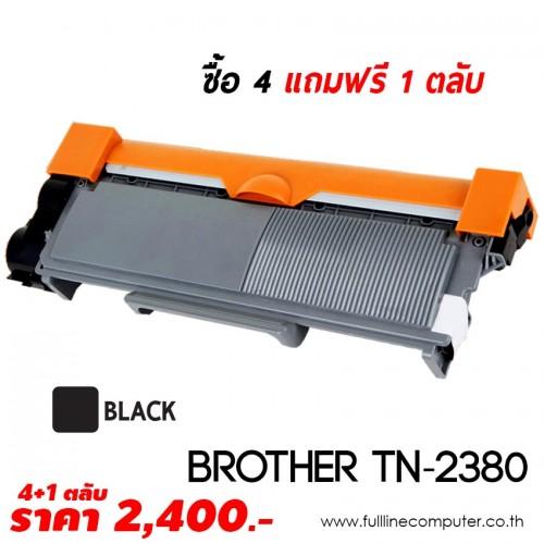 ตลับหมึก BROTHER TN 2380