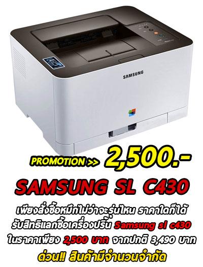 เครื่องปริ้น samsung ลดราคา Promotion Samsung Slc430 2500