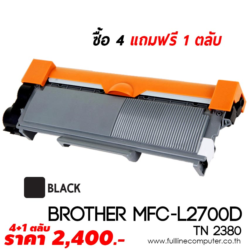 ตลับหมึก BROTHER MFC L2700D 4free1