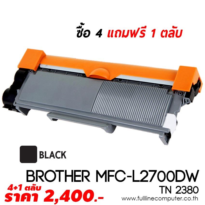 ตลับหมึก BROTHER MFC L2700DW 4free1