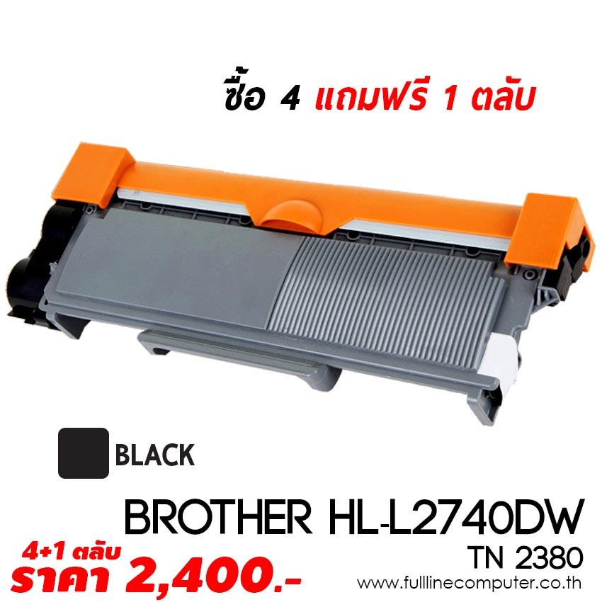 ตลับหมึก BROTHER MFC L2740DW 4free1