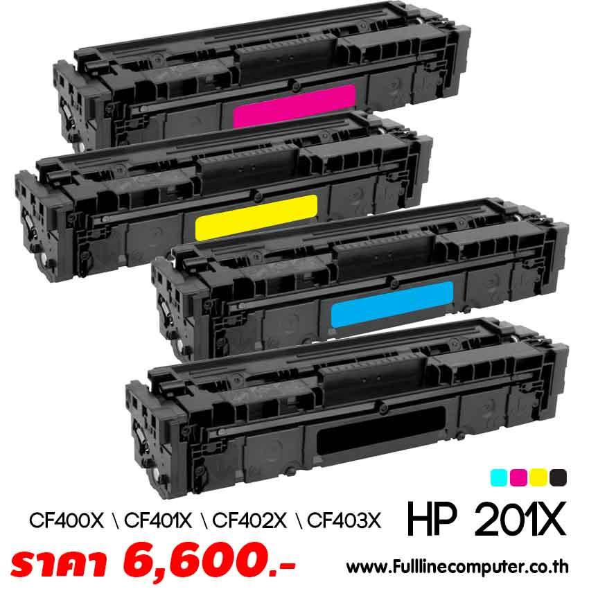 ตลับหมึก HP 201X CMYK
