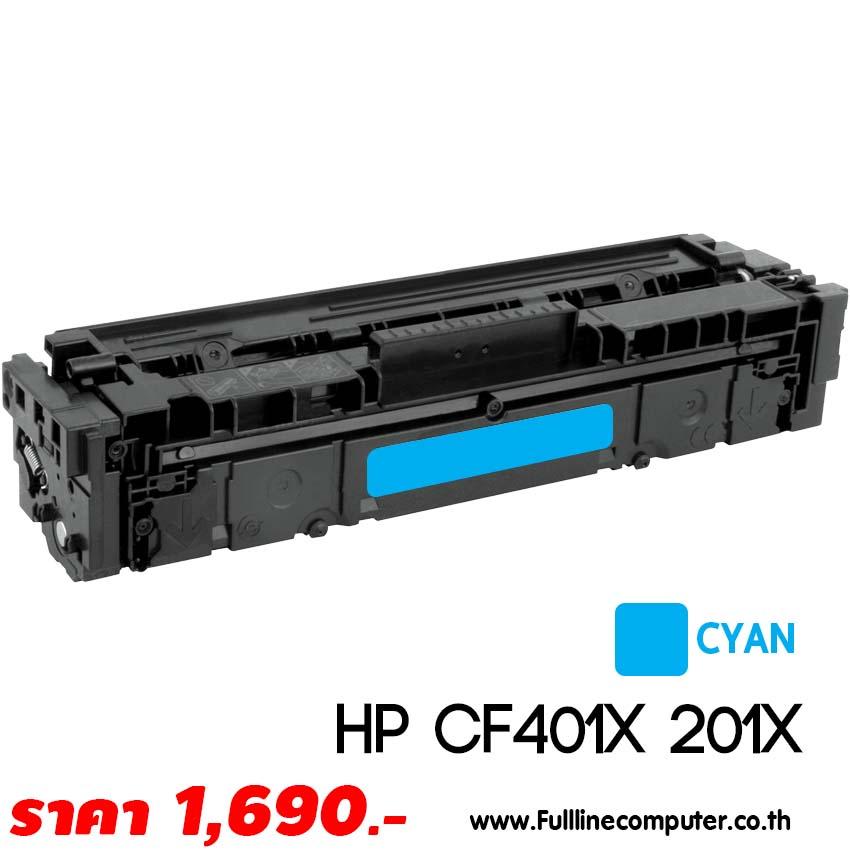 ตลับหมึก HP CF401X 201X C
