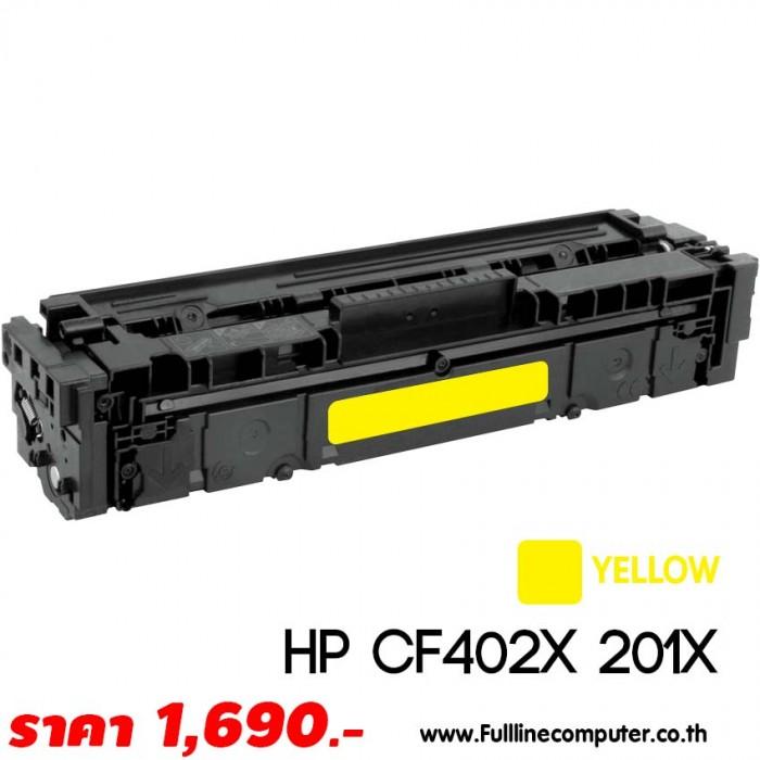 ตลับหมึก HP CF402X 201X Y
