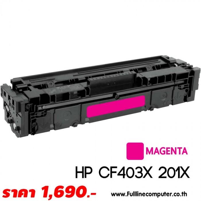 ตลับหมึก HP CF403X 201X M