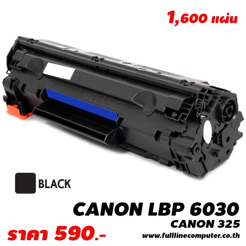 ตลับหมึก CANON LBP6030