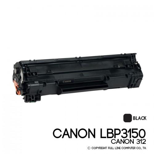ตลับหมึก CANON LBP3150