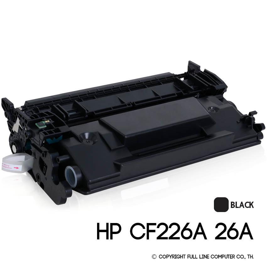 ตลับหมึก HP CF226A 26A