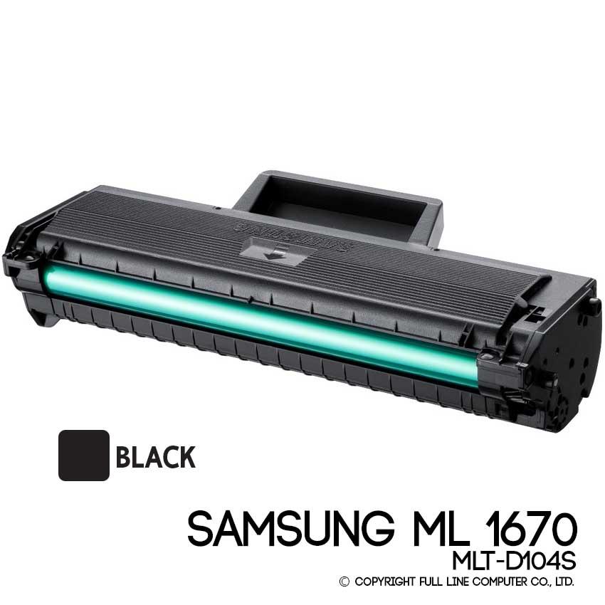 ตลับหมึก SAMSUNG ML 1670