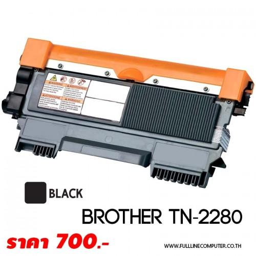 ตลับหมึก BROTHER TN 2280