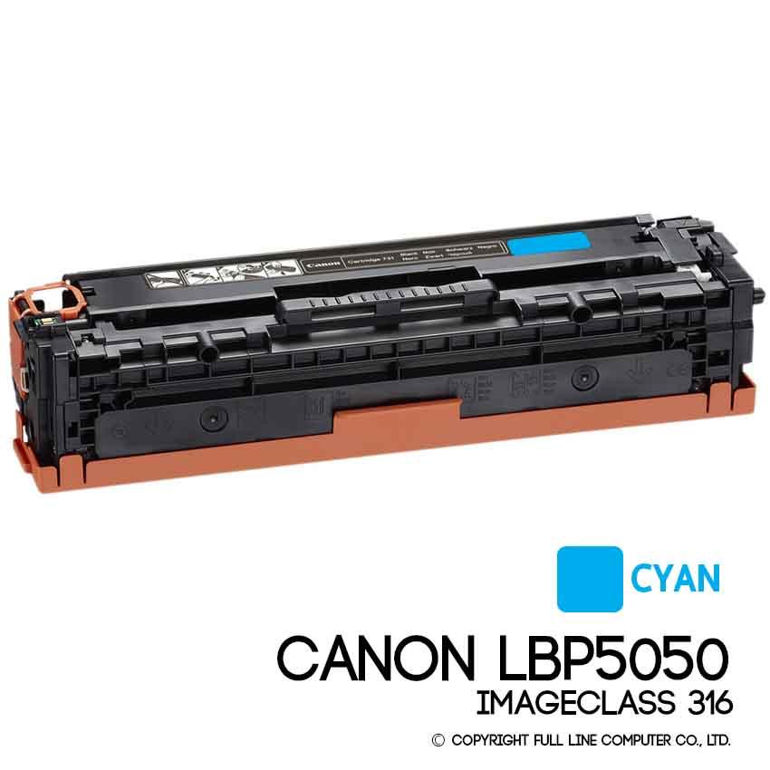ตลับหมึก CANON LBP 5050 Cyan