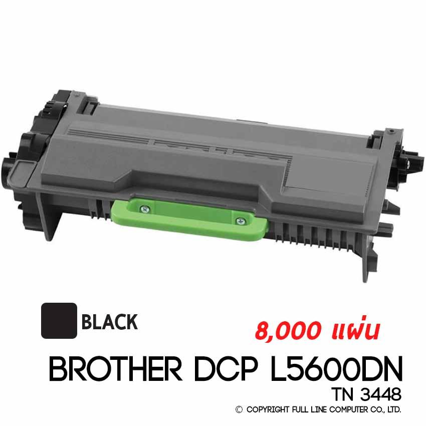 ตลับหมึก BROTHER DCP L5600DN 8000 แผ่น