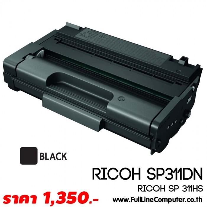 ตลับหมึก RICOH SP311DN