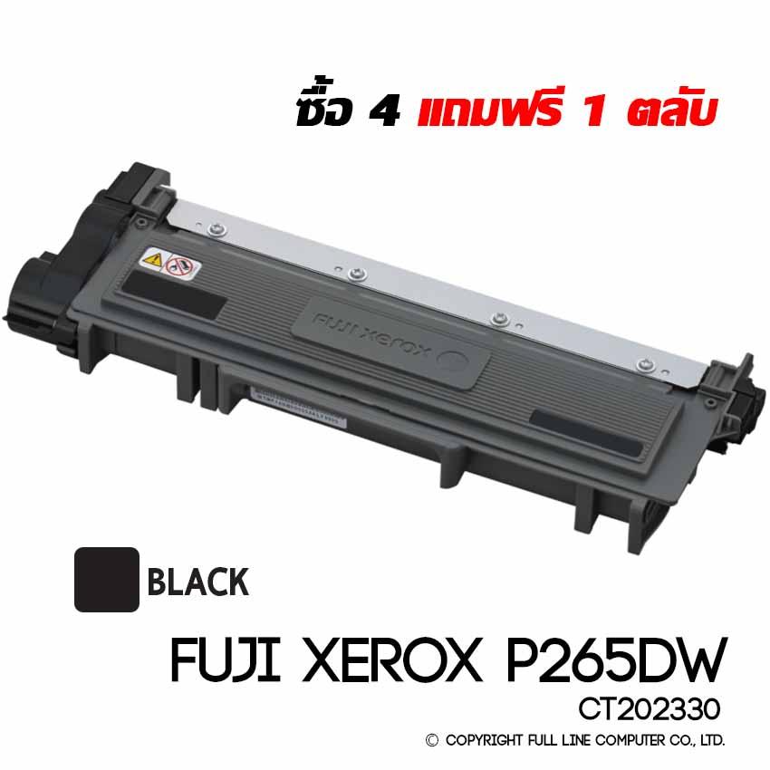 ตลับหมึก FUJI XEROX P265DW