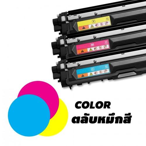 ตลับหมึกเลเซอร์สี Color