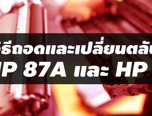 สอนวิธีถอดและเปลี่ยนตลับหมึก รุ่น HP 87A