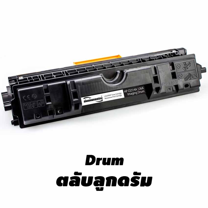 Drum HP