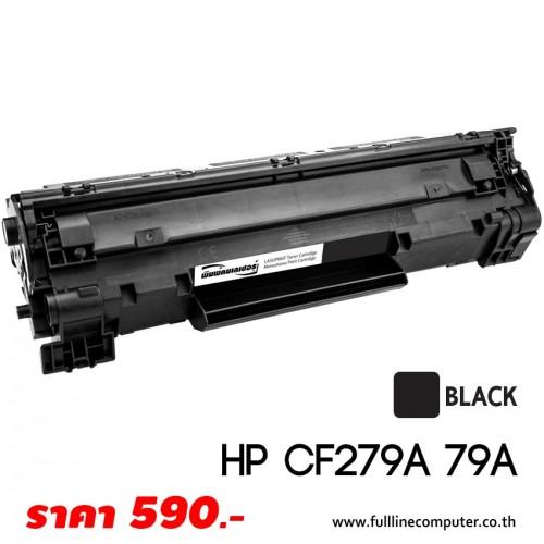 ตลับหมึก HP CF279A 79A