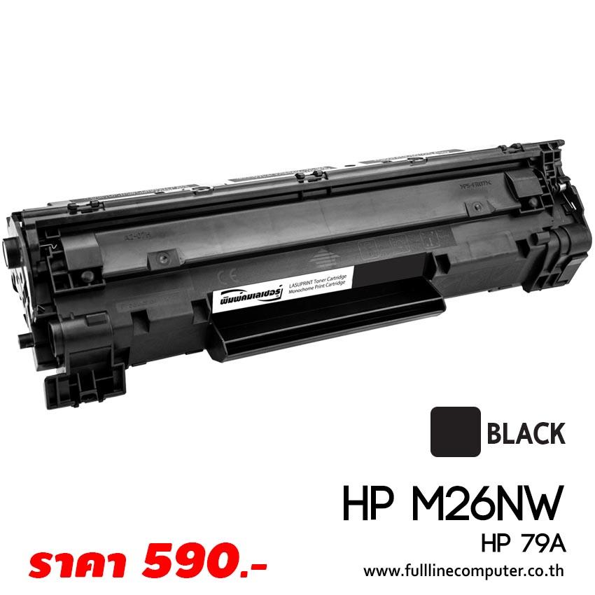 ตลับหมึก HP M26NW 79A