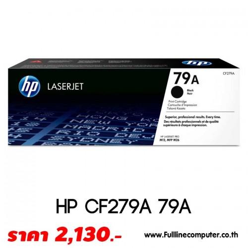 ตลับหมึก HP CF279A 79A แท้