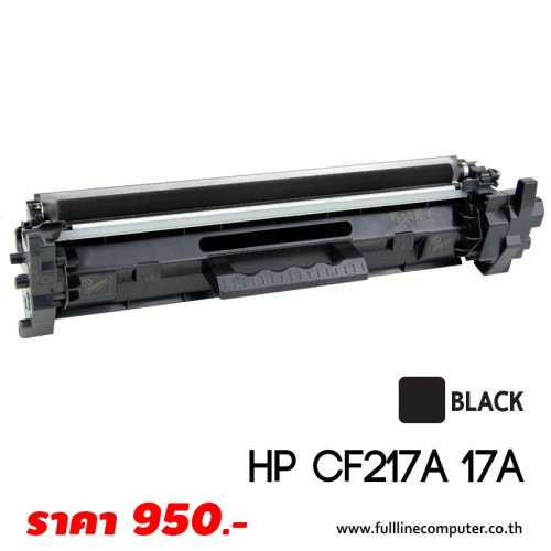 ตลับหมึก HP CF217A 17A