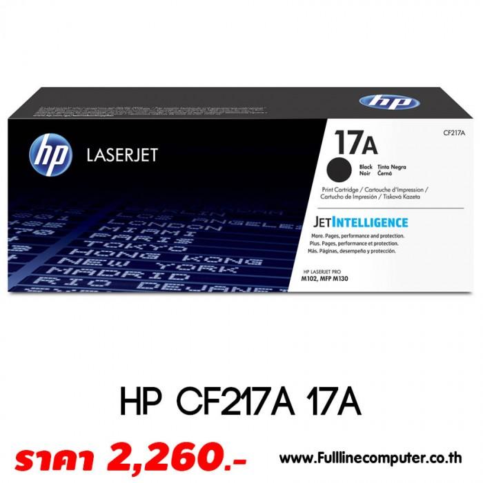 ตลับหมึก HP 17A CF217A แท้