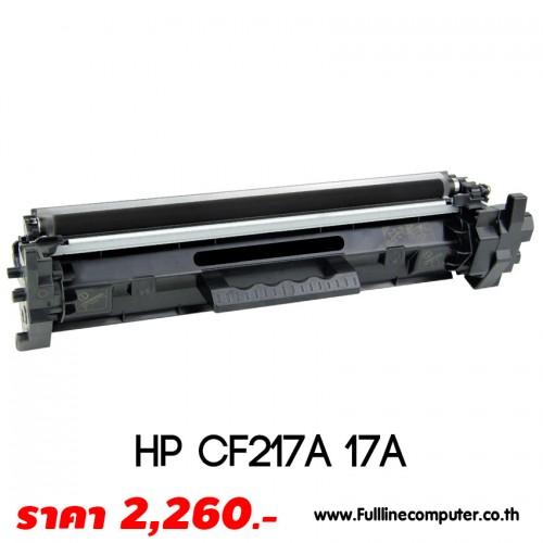 ตลับหมึก HP CF217A 17A Toner แท้