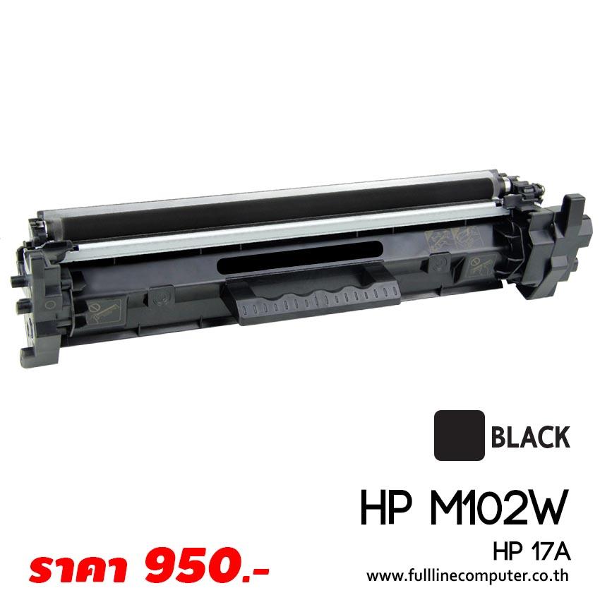 ตลับหมึก HP M102W 17A