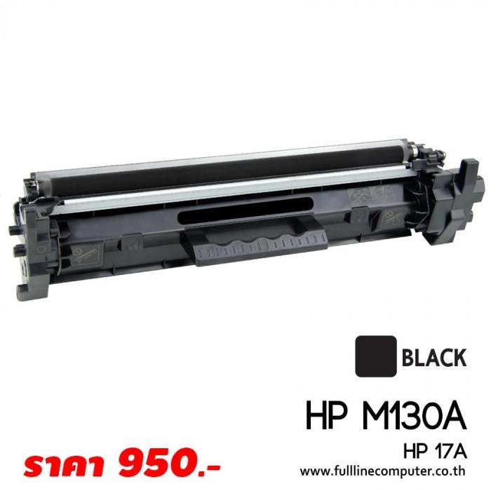 ตลับหมึก HP M130A 17A
