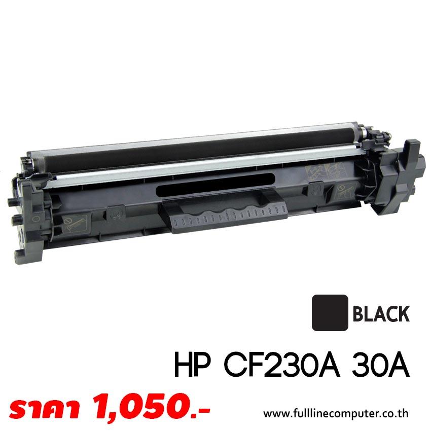 ตลับหมึก HP CF230A 30A