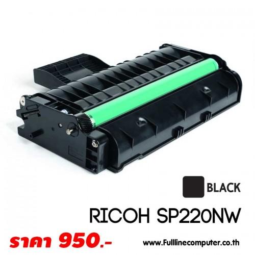 ตลับหมึก RICOH SP220NW