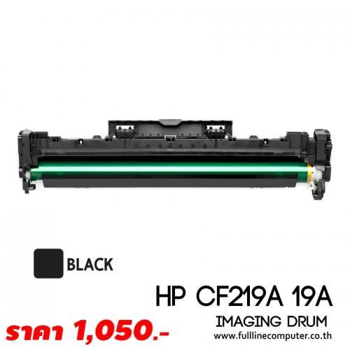 ตลับลูกดรัม HP CF219A 19A