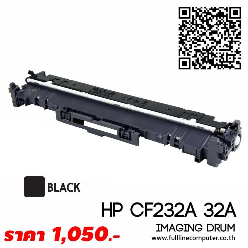 ตลับลูกดรัม HP CF232A 32A