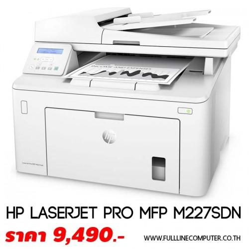 เครื่องปริ้น HP LASERJET PRO MFP M227SDN