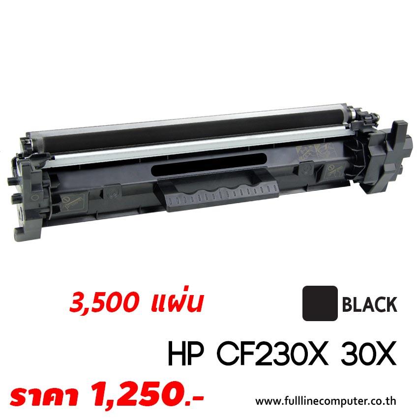 ตลับหมึก HP CF230X 30X