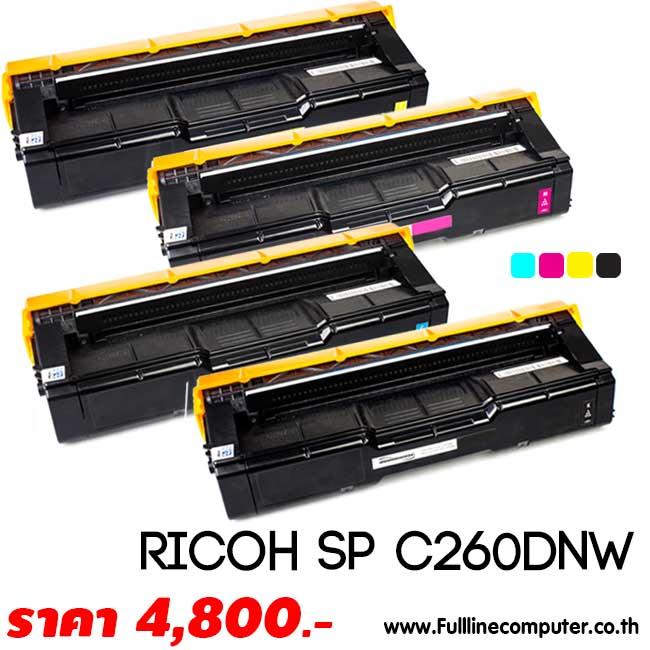 ตลับหมึก RICOH SP C260DNw