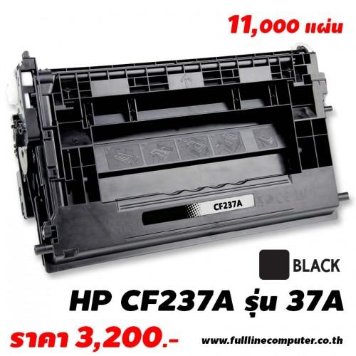 ตลับหมึก HP CF237A รุ่น 37A