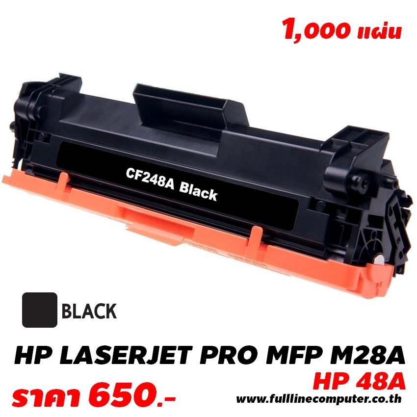 ตลับหมึก HP LASERJET PRO MFP M28A รุ่น HP 48A