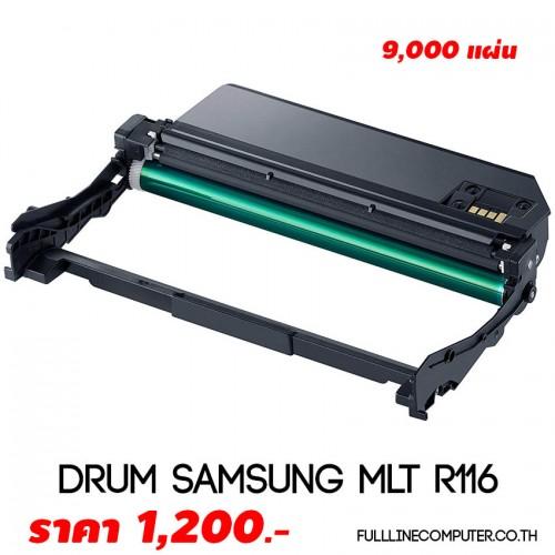 ดรัม DRUM SAMSUNG MLT R116