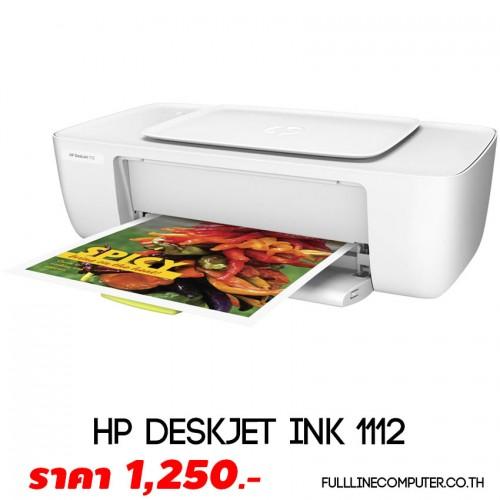 เครื่องปริ้นอิงค์เจ็ท HP DeskJet 1112 PRINTER