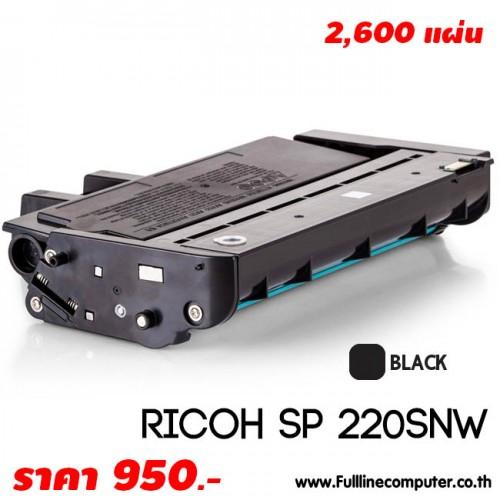 ตลับหมึก RICOH SP 220SNW