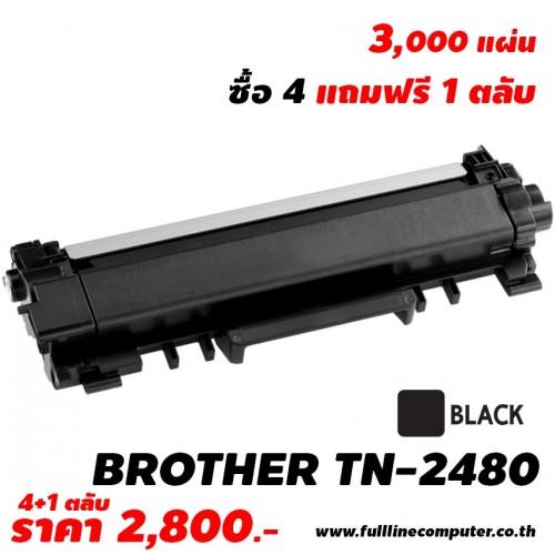ตลับหมึก BROTHER TN 2480 4 แถม 1