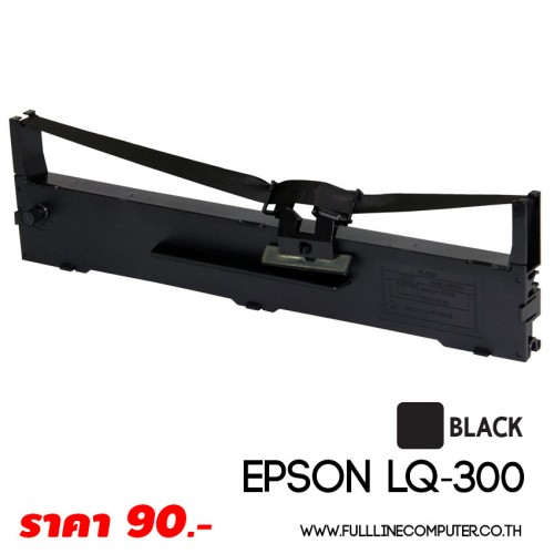 ตลับผ้าหมึก EPSON LQ 300