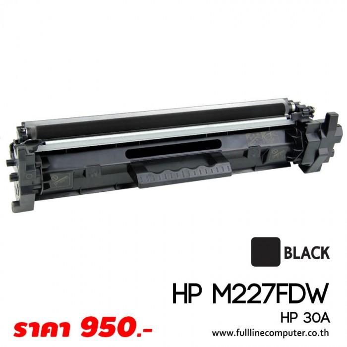 ตลับหมึก HP M227FDW 30A